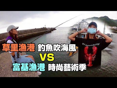 【亦起來釣魚】草里漁港釣魚 ft.老蟹