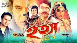 Hotta ( হত্যা ) - Ilias Kanchan | Diti | Bapparaj | Rajib | Aruna Biswas | Bangla Full Movie