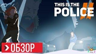 ОБЗОР This Is the Police 2   ПРЕЖДЕ ЧЕМ КУПИТЬ