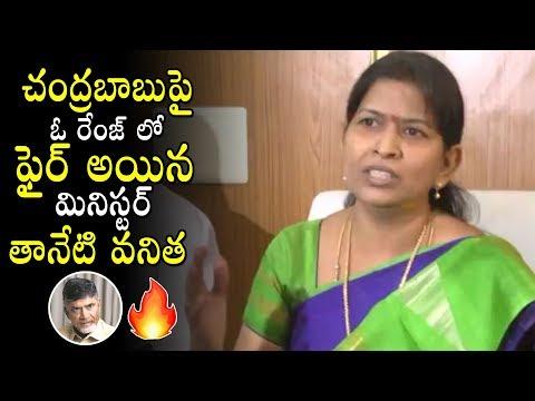 Minister Taneti Vanitha FIRES On Chandrababu Naidu | YSRCP Party | Telugu Varthalu