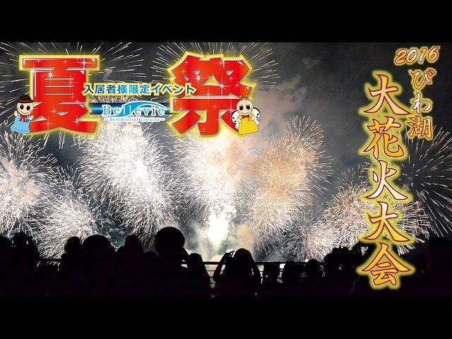【ベルヴィ夏祭り2016】 長栄の管理マンション入居者様限定フェスティバル!