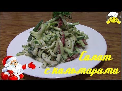 Диетический салат с кальмарами рецепты по Дюкану