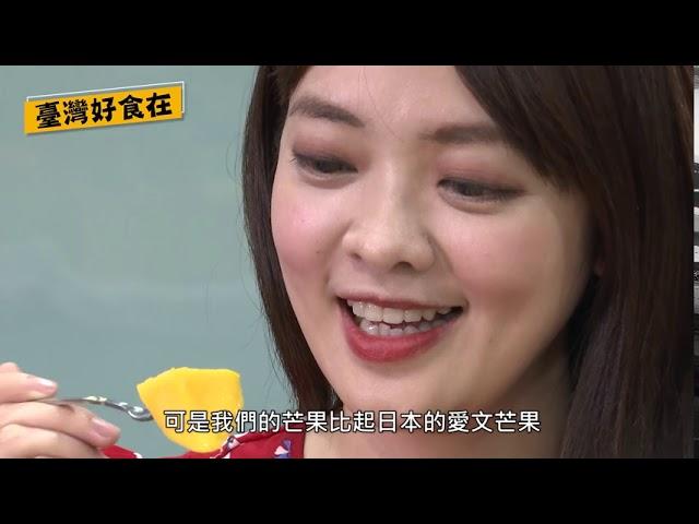 臺灣好食在-台南芒果問黃偉哲市長最實在