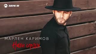 Марлен Каримов - Наши сердца | Премьера трека 2019