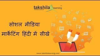 Social Media Marketing tutorial in Hindi   SMM   SMO  Online Digital Marketing Course in Hindi