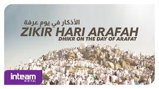 Zikir Hari Arafah | Dhikr on the Day of Arafat | الأذكار في يوم عرفة