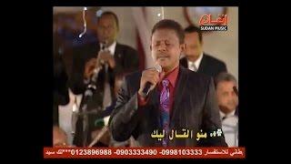 حسين شندي - منو القال ليك تحميل MP3