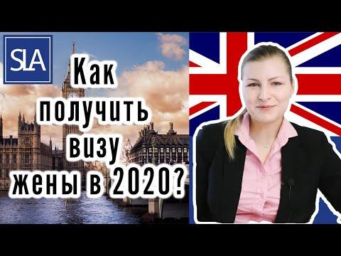 Как получить визу жены в Англию ? (виза жены/невесты) [2020] | Sterling Law