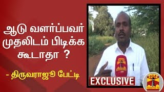 #Breaking || ஆடு வளர்ப்பவர் குரூப் தேர்வில் முதலிடம் பிடிக்க கூடாதா? - திருவராஜூ பேட்டி| TNPSC