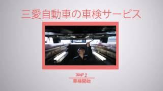 札幌・三愛車検のご紹介