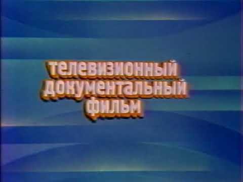 Статичные заставки ЦТ СССР -6.