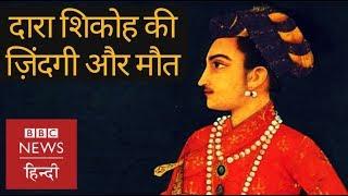 Dara Shikoh: How did Aurangzeb capture and kill his brother? (BBC Hindi)