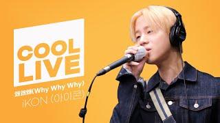 쿨룩 LIVE ▷iKON(아이콘) '왜왜왜(Why Why Why)' /[강한나의 볼륨을 높여요]|KBS 210310 방송