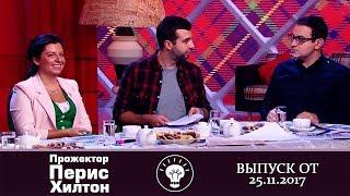 Прожекторперисхилтон - Выпуск от25.11.2017