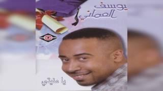 تحميل اغاني Ya Moniaty يوسف العماني - يا منيتي MP3
