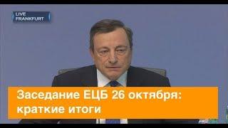 Итоги заседания ЕЦБ 26
