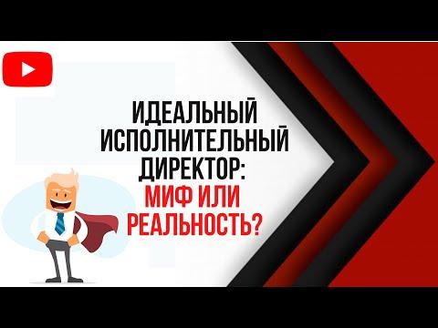 Идеальный исполнительный директор: миф или реальность?