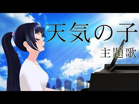 【天気の子】愛にできることはまだあるかい/RADWIMPS(cover)【富士葵】歌ってみた