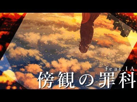 傍観の罪科 (Sin of Sidelines) / *Luna feat.IA