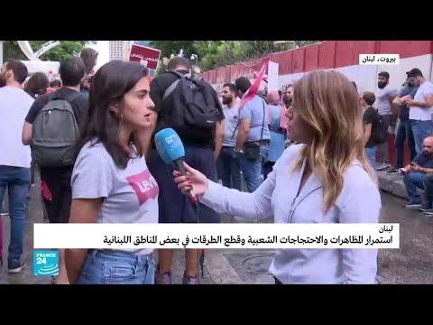 العرب اليوم - شاهد: أسباب توجُّه المتظاهرون اللبنانيون إلى مصرف لبنان
