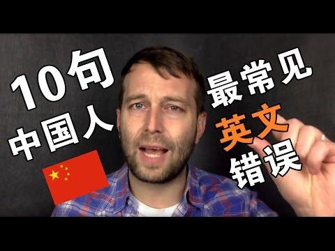 10句中国人最常见的英文错误