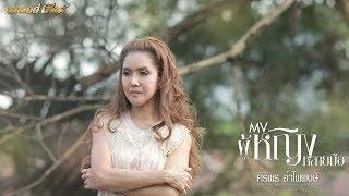ผู้หญิงหลายมือ - ศิริพร อำไพพงษ์【MUSIC VIDEO】