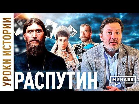 Григорий Распутин / Последние годы Романовых / Уроки истории / МИНАЕВ