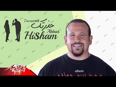 """""""حذرتك"""" ثاني أغاني هشام عباس من ألبوم """"عامل ضجة"""""""