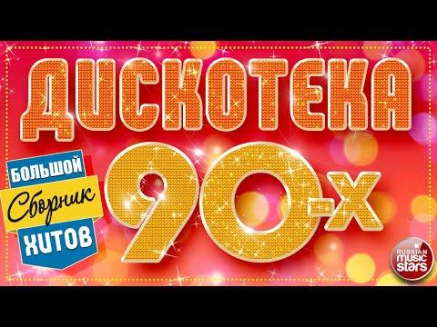 ДИСКОТЕКА 90-Х - БОЛЬШОЙ СБОРНИК ХИТОВ