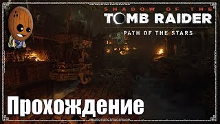 Кувак Яку склепы Shadow of the Tomb Raider