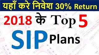 top 5 mutual funds in India 2018 | Top 5 Best SIP Mutual Funds in India in 2018 |mutual funds online