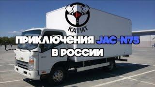 JAC N75 - дальнобой по России глазами водителя!