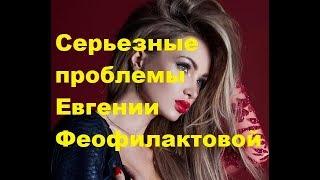 Серьезные проблемы Евгении Феофилактовой. ДОМ-2, Новости шоу-бизнеса, ТНТ