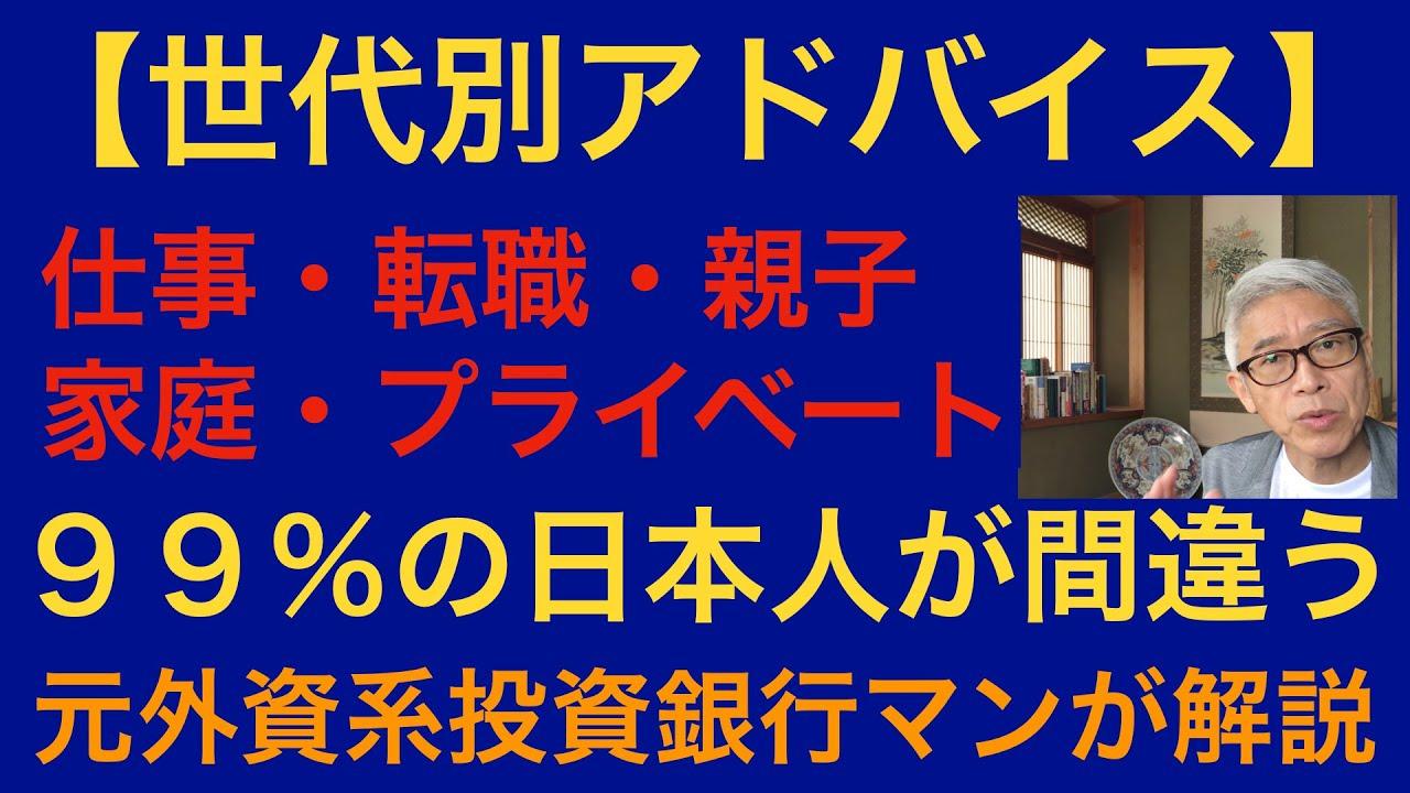 【20代・30代・40代・50代 世代別 生き方アドバイス】 日本人の99%が間違う 仕事・プライベートほか #キャリアアップ #20代