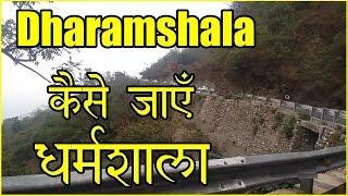 धर्मशाला कैसे जाएँ  | How to reach Dharamshala | Pathankot to Dharamshala | Dharamshala Route Guide