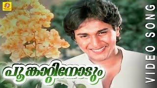 Evergreen Film Song   Poomkaattinoodum    Poomughapadiyil Ninneyum Kaathu   Malayalam Film Song