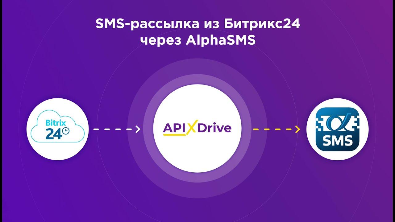 Как настроить SMS-рассылку в Bitrix24 через сервис AlphaSMS?