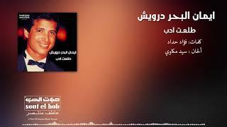 تحميل اغاني Teleat Adeb Iman El Bahr Darwish MP3