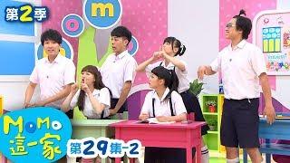 全新第二季   Momo這一家【班長大爆發】S2 _ EP29 - 2  Momo親子台【官方HD網路版】第2季 第29集 - 2