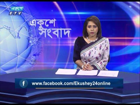 09 AM News | সকাল ০৯টার একুশে সংবাদ | 24 July 2021 | ETV News