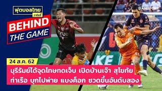 หลังเกมไทยลีก คืนวันเสาร์ l ฟุตบอลไทยวาไรตี้ LIVE 24-08-62