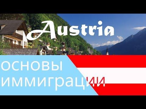Основы иммиграции - первые шаги потенциального иммигранта в Австрию