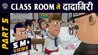 MAKE JOKE ON    CLASS ROOM ME DADAGIRI PART 5     TEACHER VS STUDENT (KOMEDY KE KING NEW VIDEO)