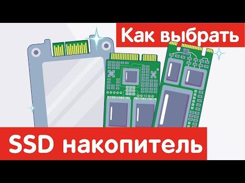 Как выбрать твердотельный накопитель SSD? видео