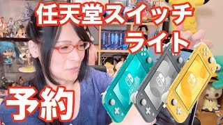 NintendoSwitchLite 予約 アストラルチェインの話 任天堂スイッチライト