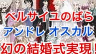 『ベルサイユのばら』オスカルとアンドレの幻の結婚式が『ゼクシィ』で実現!!