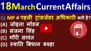 18 MARCH 2019 current affairs|CRACK NEXT EXAM current 18 march19| gk for next exam
