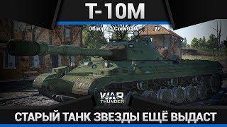 Т-10М ПУСТЬ ЗАВИДУЮТ в War Thunder