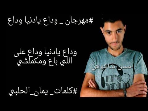 مهرجان وداع يا دنيا وداع - مع الكلمات - حسن شاكوش - حمو بيكا - نور التوت - علي قدورة