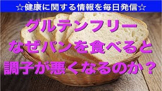 グルテンフリー効果なぜパンを食べると調子が悪くなるのか?